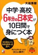 中学・高校6年分の日本史が10日間で身につく本 アスカビジネス