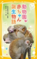 動物園赤ちゃん誕生物語 集英社みらい文庫