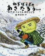 ねぎぼうずのあさたろうその10 ゆきはこんこんわたりどり 日本傑作絵本シリーズ