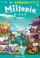 Miitopia 任天堂公式ガイドブック ワンダーライフスペシャル