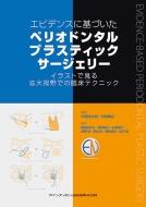 エビデンスに基づいたペリオドンタルプラスティックサージェリー イラストで見る拡大視野での臨床テクニック