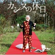 カンヌの休日 feat.山田孝之 【初回生産限定盤】(+DVD)
