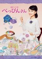 連続テレビ小説 べっぴんさん 完全版 ブルーレイ BOX2