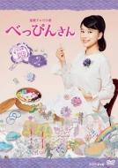 連続テレビ小説 べっぴんさん 完全版 DVD BOX2