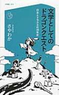 文学としてのドラゴンクエスト 日本とドラクエの30年史 コア新書