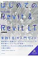 はじめてのAutodesk Revit & Revit LT 2017対応 実践! BIM入門ガイド