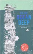 世界一長い! ! 海深く潜れる塗り絵 TO THE OCEAN DEEP -財宝が眠る深海への冒険-