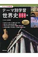 ビジュアル解説テーマ別学習世界史 文化史編