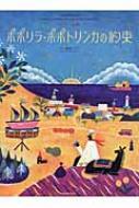 ピアノ曲集 春畑セロリ: ポポリラ・ポポトリンカの約束