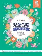 若松正司編 児童合唱ベスト選集 模範歌唱 & パート別練習CD2枚付
