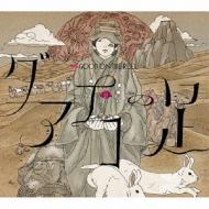 グアナコの足 【初回限定盤】 (CD+DVD)
