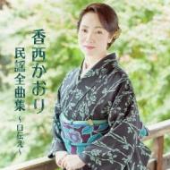 香西かおり 民謡全曲集 〜口伝え〜