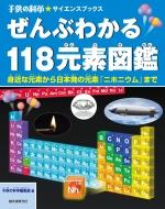 ぜんぶわかる118元素図鑑 身近な元素から日本発の元素「ニホニウム」まで 子供の科学★サイエンスブックス