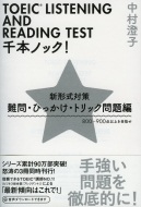 TOEIC LISTENING AND READING TEST千本ノック! 新形式対策 難問・ひっかけ・トリック問題編