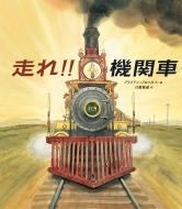 走れ!!機関車