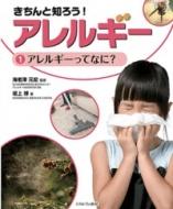きちんと知ろう!アレルギー 1 アレルギーってなに?
