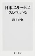 日本エリートはズレている 角川新書
