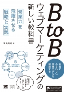 BtoBウェブマーケティングの新しい教科書営業力を飛躍させる戦略と実践
