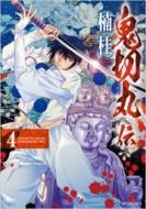 鬼切丸伝4 SPコミックス
