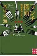 ランチ探偵 容疑者のレシピ 実業之日本社文庫