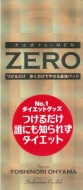 大山式forMEN ZERO