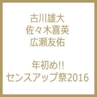年初め!!センスアップ祭2016