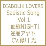 Diabolik Lovers Sadistic Song Vol.1 逆巻アヤト