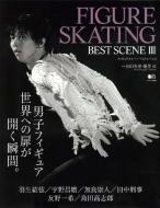 フィギュアスケート ベスト・シーン 3 エイムック