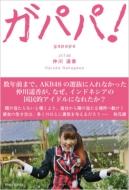ガパパ! AKB48でパッとしなかった私が海を渡りインドネシアでもっとも有名な日本人になるまで