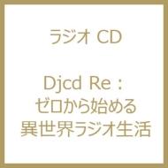 Djcd Re:ゼロから始める異世界ラジオ生活
