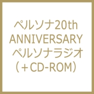 20th Anniversary ペルソナラジオ (+cd-rom)