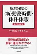 """地方公務員の""""新""""勤務時間・休日・休暇"""