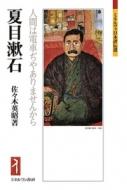 夏目漱石 人間は電車ぢやありませんから ミネルヴァ日本評伝選
