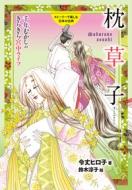 枕草子 千年むかしのきらきら宮中ライフ ストーリーで楽しむ日本の古典