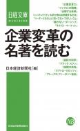 企業変革の名著を読む 日経文庫