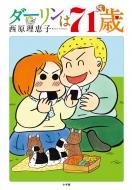 ダーリンは71歳 書籍扱いコミックス単行本