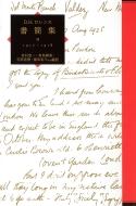 D.H.ロレンス書簡集 8 1917-1918