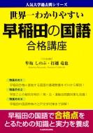世界一わかりやすい早稲田の国語合格講座