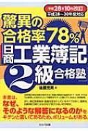 驚異の合格率78%「日商工業簿記2級合格塾」 平成28年10月改訂 平成28〜30年度対応