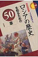 ロシアの歴史を知るための50章 エリア・スタディーズ