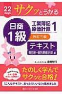 サクッとうかる日商1級工業簿記・原価計算テキスト 1 費目別・個別原価計算編