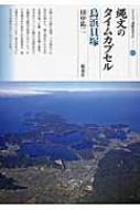 縄文のタイムカプセル 鳥浜貝塚 シリーズ「遺跡を学ぶ」