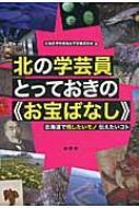 """北の学芸員とっておきの""""お宝ばなし"""" 北海道で残したいモノ伝えたいコト"""