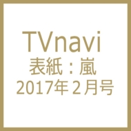Tvnavi (テレビナビ)関西版 2017年 2月号