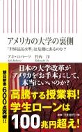アメリカの大学の裏側 「世界最高水準」は危機にあるのか? 朝日新書