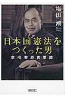 日本国憲法をつくった男 宰相 幣原喜重郎 朝日文庫