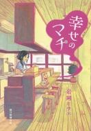 幸せのマチNemuki+コミックス