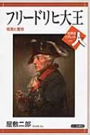 フリードリヒ大王 祖国と寛容 世界史リブレット人