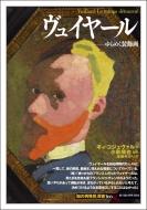 ヴュイヤール ゆらめく装飾画 「知の再発見」双書