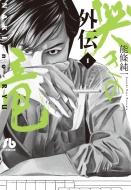 哭きの竜 外伝1 小学館文庫コミック版